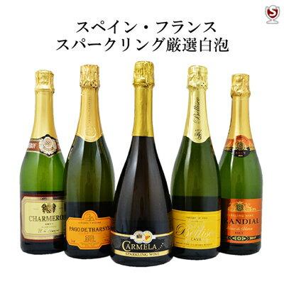 フランス&スペイン産 スパークリングワイン 厳選白泡5本セット【通常便 送料無料】【D5-004】