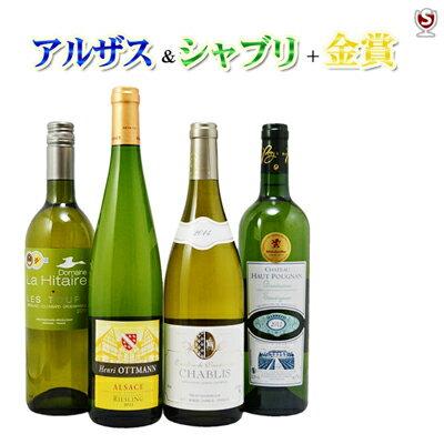 フランス銘醸地 アルザス&シャブリ+金賞2本 飲み比べ白4本セット【通常便 送料無料】【B4-014】