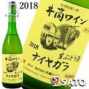 *井筒無添加生にごりワイン2019 ナイヤガラ 白 720ml【11/8以降の発送】【クール便】