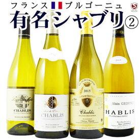 フランス ブルゴーニュ 有名シャブリ 飲みくらべ4本セット Part2【通常便 送料無料】【B4-015】