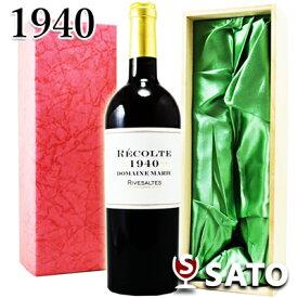 *フィリップ・ゲラル・セレクション リヴザルト ドメーヌ・マリ [1940]年(昭和15年)赤 750ml 甘味果実酒 15.5度【送料及びクール代金無料】【グリーン系布張り木製ギフトBOX入】