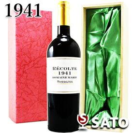 *フィリップ・ゲラル・セレクション リヴザルト ドメーヌ・マリ [1941]年(昭和16年)赤 750ml 甘味果実酒 15.5度【送料及びクール代金無料】【グリーン系布張り木製ギフトBOX入】