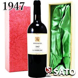 *フィリップ・ゲラル・セレクション リヴザルト ドメーヌ・ラ・ソビランヌ [1947]年(昭和22年)赤 750ml 甘味果実酒 15.5度【送料及びクール代金無料】【グリーン系布張り木製ギフトBOX入】