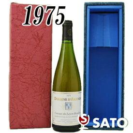 *ドメーヌ・ダンビノ [1975]コトー・ドゥ・レイヨン ボーリュー 白 750ml【青ギフトボックス入】【送料及びクール代金無料】Coteaux du Layon Beaulien / Domaine d'Ambinos 1975