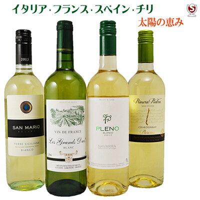 【通常便 送料無料】太陽の恵みがいっぱいつまった白ワイン! イタリア・フランス・スペイン・チリ 飲み比べ 白4本セット
