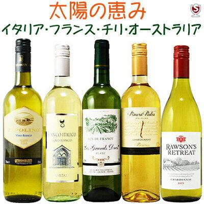 太陽の恵みがいっぱいつまった白ワイン! イタリア・フランス・スペイン・チリ 飲み比べ 白5本セット【通常便 送料無料】【B5-002】
