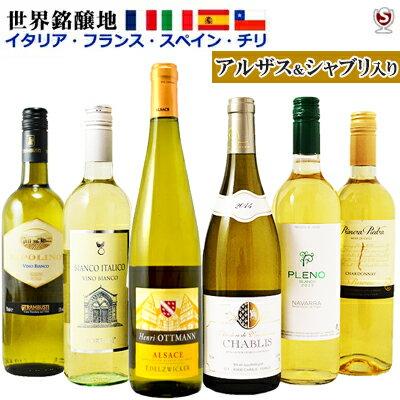 世界銘醸地イタリア・フランス・スペイン・チリ アルザス&シャブリ入 飲み比べ 白6本セット【通常便 送料無料】【B6-004】