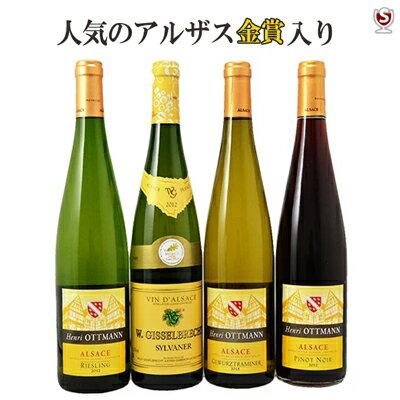人気のアルザス 金賞入り 白3本・赤1本 飲み比べ4本セット【送料無料】【E4-006】