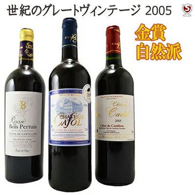 【通常便 送料無料】フランスボルドー世紀のグレートヴィンテージ オール2005 金賞、自然派・グレートヴィンテージ 熟成ワイン飲み比べ3本セット【A3-014】