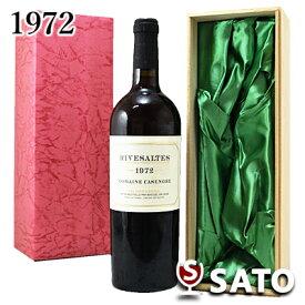 *フィリップ・ゲラル・セレクション リヴザルト カズノーブ [1972]年(昭和47年)赤 750ml 甘味果実酒 16度【送料及びクール代金無料】【グリーン系布張り木製ギフトBOX入】