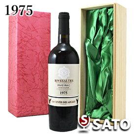 *フィリップ・ゲラル・セレクション リヴザルト リヴェラック [1975]年(昭和50年)赤 750ml 甘味果実酒 16度【送料及びクール代金無料】【グリーン系布張り木製ギフトBOX入】