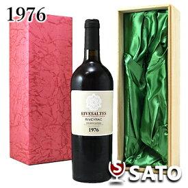 *フィリップ・ゲラル・セレクション リヴザルト リヴェラック [1976]年(昭和51年)赤 750ml 甘味果実酒 16度【送料及びクール代金無料】【グリーン系布張り木製ギフトBOX入】