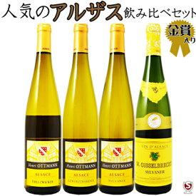 白ワイン 辛口 ワインセット 全てアルザス 金賞ワイン入り 飲み比べ4本セット【通常便 送料無料】【B4-007】