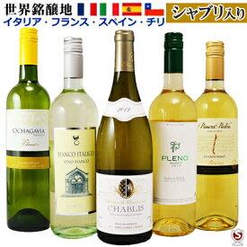 ワインセット 白 辛口 シャブリ入 世界銘醸地イタリア・フランス・スペイン・チリ 飲み比べ 白5本セット【通常便 送料無料】【B5-004】