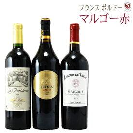 *フランスボルドー マルゴー赤3本飲み比べセット【送料及びクール代金無料】【A3-022】