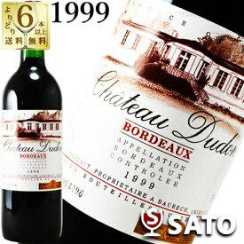 *●シャトー・デュドン 1999 赤 750ml【5月〜9月はクール便配送となります】