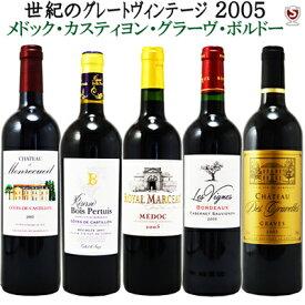 フランスボルドー世紀のグレートヴィンテージ オール2005 産地別ワイン飲み比べ 赤5本セット【通常便 送料無料】【A5-003】