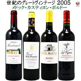 フランスボルドー世紀のグレートヴィンテージ オール2005 産地別ワイン飲み比べ 赤4本セット【通常便 送料無料】【A4-011】