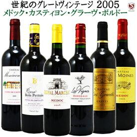 フランスボルドー世紀のグレートヴィンテージ オール2005 産地別ワイン飲み比べ 赤6本セット【通常便 送料無料】【A6-002】