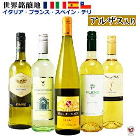 ワインセット 白 辛口 アルザス入 世界銘醸地イタリア・フランス・スペイン・チリ 飲み比べ 白5本セット【通常便 送料無料】【B5-005】
