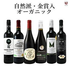 自然派・オーガニックワイン 金賞入り 飲み比べ赤6本セット【通常便 送料無料】【A6-013】