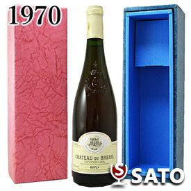 *シャトー・デュ・ブルイユ コトー・デュ・レイヨン  [1970] 白 750ml【新ラベル】【送料及びクール代金無料】【青ギフトボックス入】
