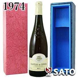 *シャトー・デュ・ブルイユ コトー・デュ・レイヨン  [1974] 白 750ml【新ラベル】【送料及びクール代金無料】【青ギフトボックス入】