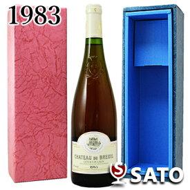 *シャトー・デュ・ブルイユ コトー・デュ・レイヨン  [1983] 白 750ml【新ラベル】【送料及びクール代金無料】【青ギフトボックス入】