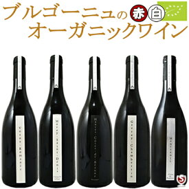 *フランス ブルゴーニュ オーガニックワイン ジャン・ド・カボット 赤4本・白1本の5本セット【送料及びクール代金無料】【E5-005】