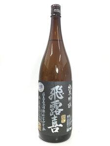 飛露喜 純米吟醸 黒ラベル 1.8L