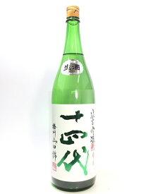 十四代 中取り純米吟醸 山田錦角新 1.8L