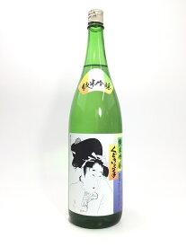 くどき上手 純米吟醸 1.8L