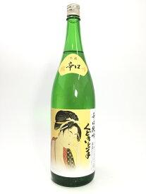くどき上手 辛口純米吟醸 1.8L