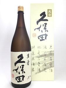 久保田 万寿 1800ml