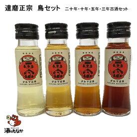達磨正宗 熟成古酒 鳥セット 50ml×4本(熟成3年、5年、10年、20年の4種)飲み比べ 美味しい 珍しい 記念酒 日本酒 地酒 酒のたなか