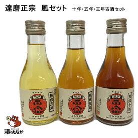 達磨正宗 熟成古酒 風セット 180ml×3本(熟成3年、5年、10年の3種)古酒 熟成酒 飲み比べ 日本酒 地酒 珍しい 美味しい 記念酒 ハレの日 酒のたなか
