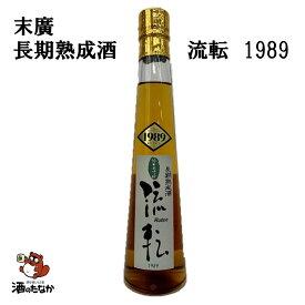 古酒 熟成酒 末廣 流転 純米大吟醸 1989年 平成元年 300ml 希少品 日本酒 へいせい 福島県