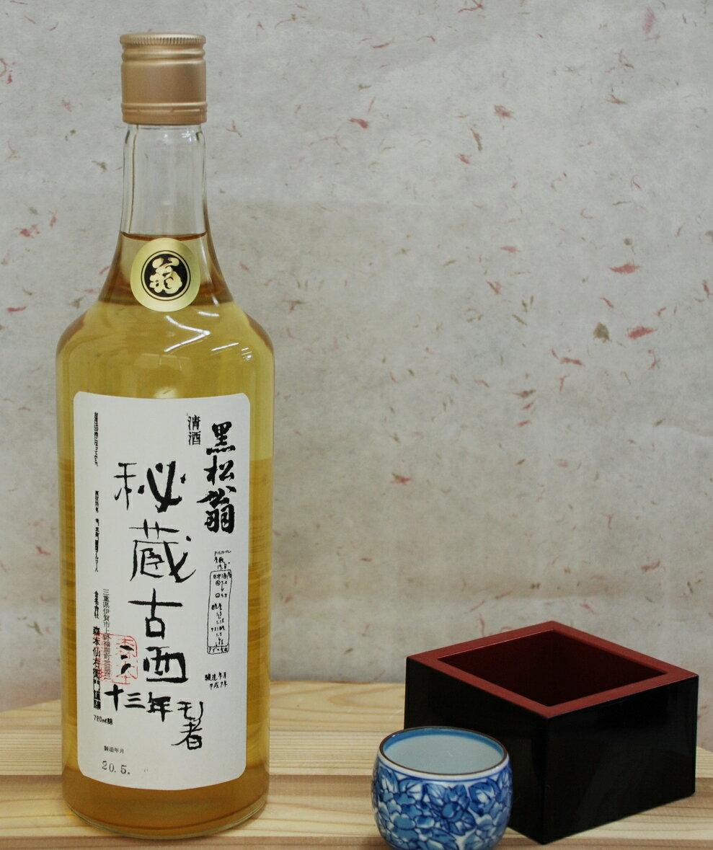 黒松翁「13年者」秘蔵古酒 BY1995  720ml