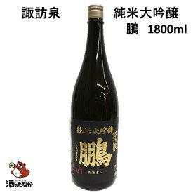 諏訪泉 純米大吟醸 鵬 1800ml 鳥取県 諏訪酒造 日本酒 地酒 ギフト 贈り物 ラッキーシール付き 酒のたなか