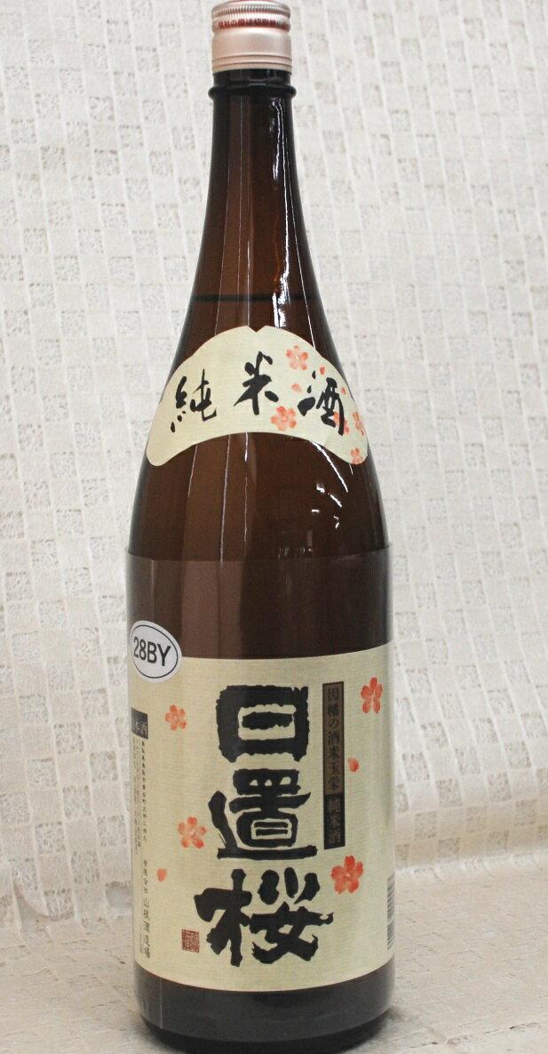 日置桜・純米酒(H28BY)1800ml【鳥取県】【当店推奨】