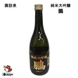 諏訪泉 鵬 純米大吟醸(H24BY) 720ml 鳥取県 諏訪泉酒造 日本酒 地酒 ギフト お土産 酒のたなか