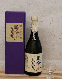 【古酒】【熟成酒】【鳥取県】諏訪泉 鵬 純米大吟醸1999年(平成11年)720ml