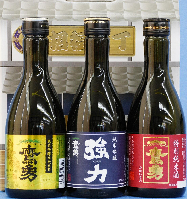 鳥取・鷹勇 飲み比べ招福横丁セット 300ml×3本セット 鳥取県名産・純米吟醸なかだれ・純米吟醸強力・特別純米酒・ ホワイトデー、 父の日、 鳥取砂丘