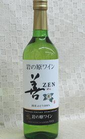 岩の原葡萄園 善 ZEN 白 720ml 新潟県 国産ぶどう 家飲みパーティー 美味しいワイン 酒のたなか