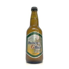 【クール限定】大山Gビール ピルスナー 5% 330ml 鳥取県 大山 珍しい 美味しい 家のみ 宅のみ 一人バーベキュー パーティー ケータリング 選んで飲み比べ 酒のたなか