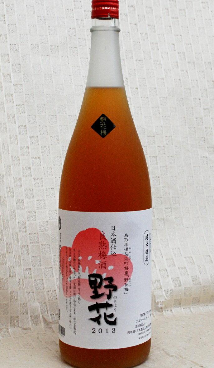 【良熟梅酒】野花(のきょう)1800ml【鳥取県】【おすすめ】【お土産】【特産】【プレミアム】