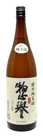 惣誉酒造 特別純米酒 辛口 1800ml
