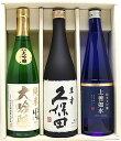 【同梱不可】会津ほまれ 極・久保田 萬壽・上善如水純米大吟醸 720ml 飲み比べセット