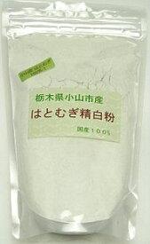 栃木県小山市産「はとむぎ精白粉」500g