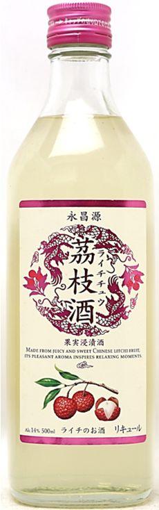【訳あり】 14° 永昌源  茘枝酒 ライチチュウ 500ml